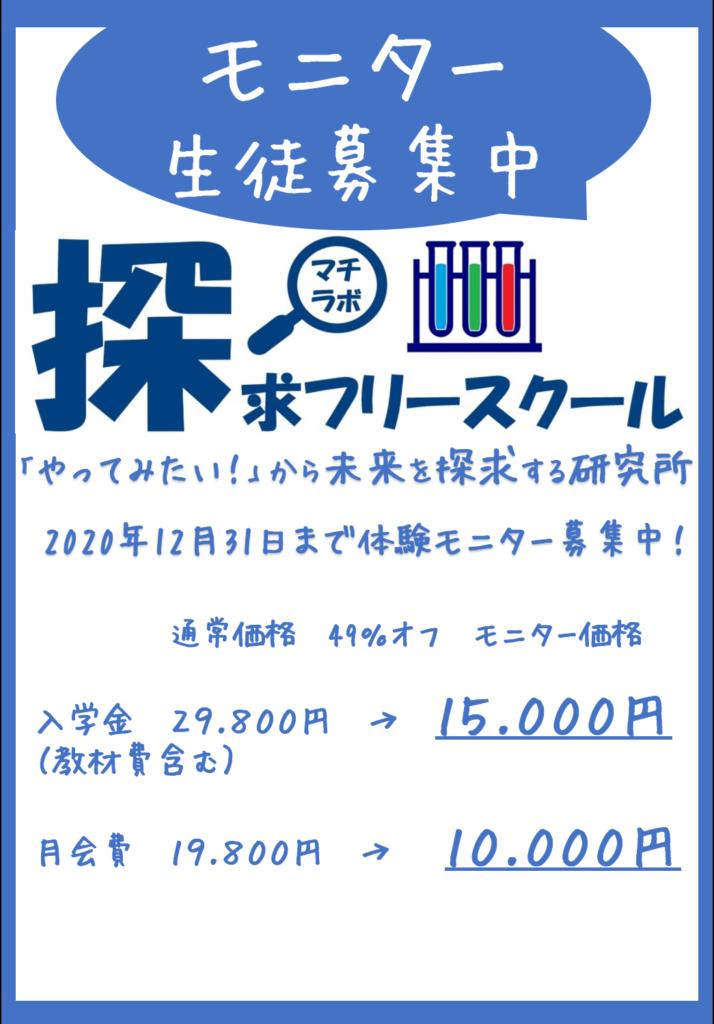町田 フリースクール