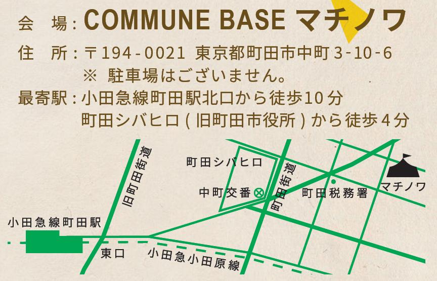 COMMUNE BASE マチノワ